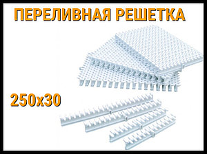 Переливная решетка Aquaviva 250x30 для бассейна