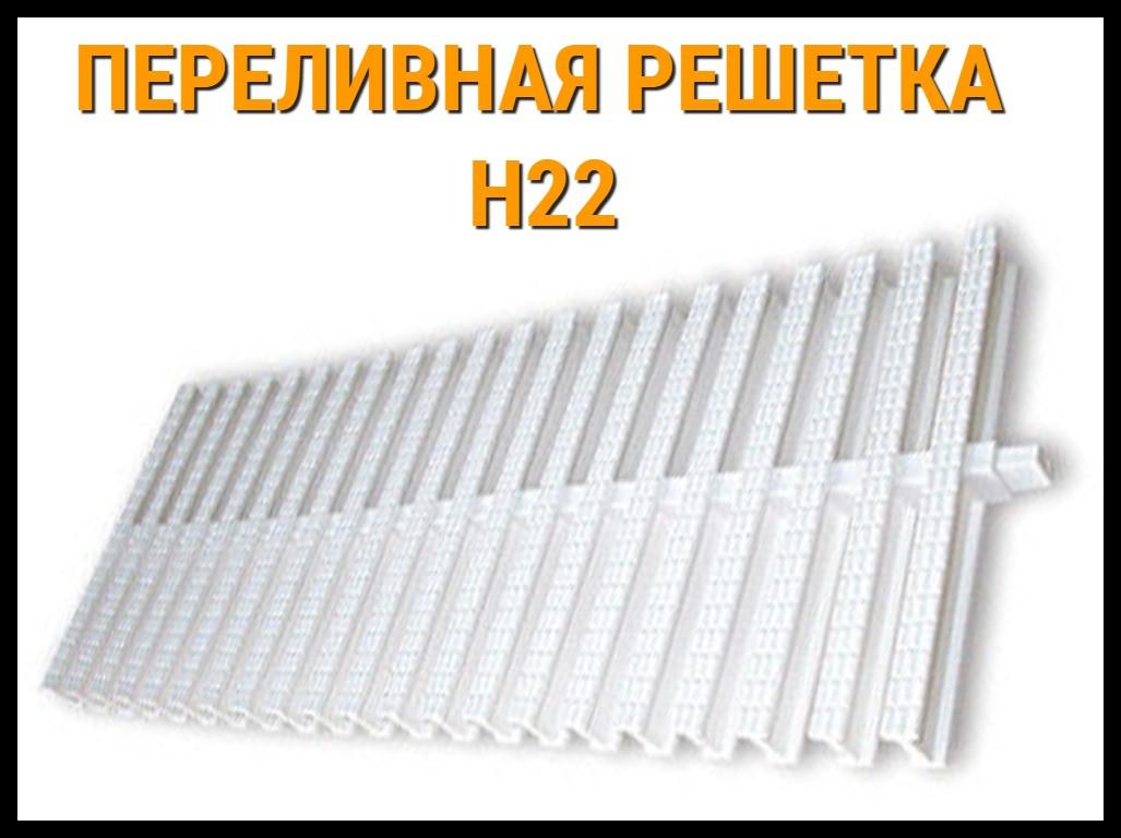 Переливная решетка Aquant H22 для бассейна