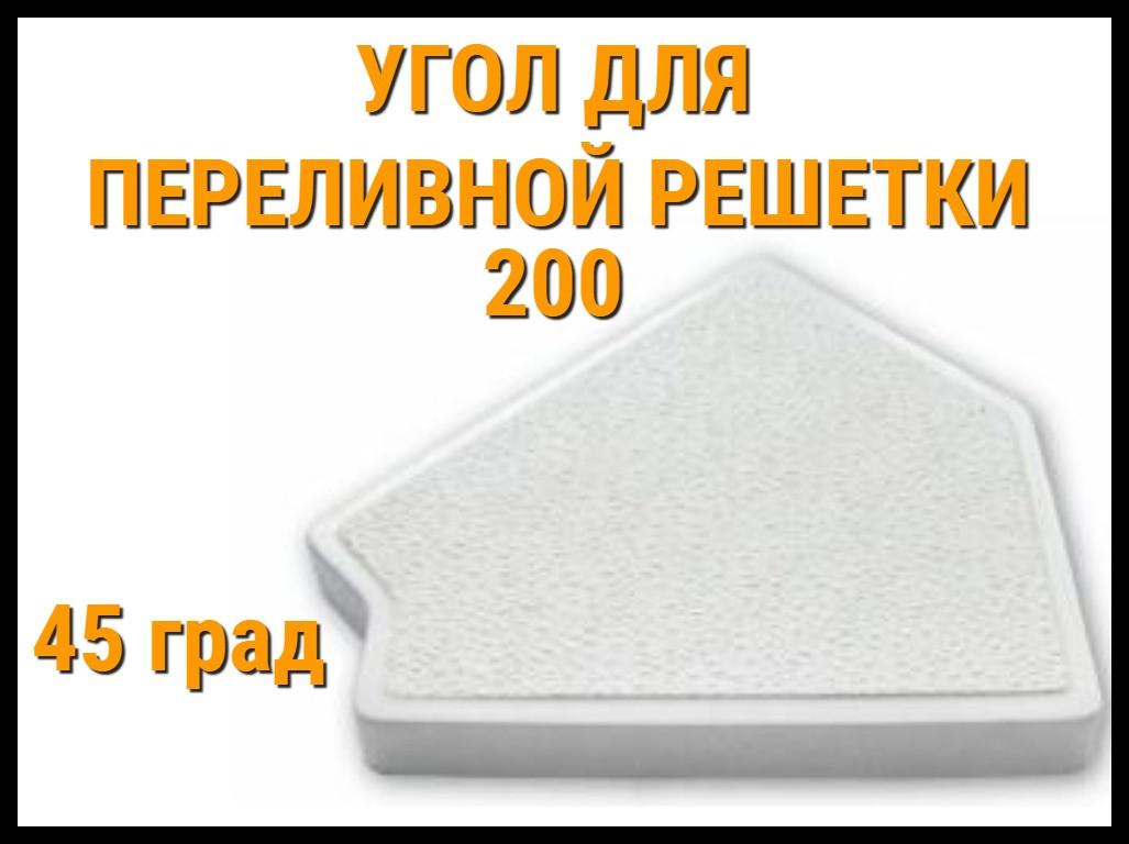 Угол 45° для переливной решетки 200 для бассейна