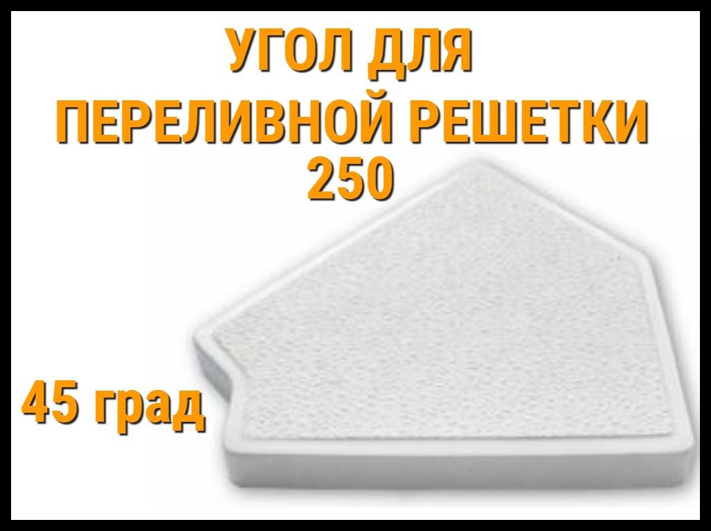 Угол 45° для переливной решетки 250 для бассейна