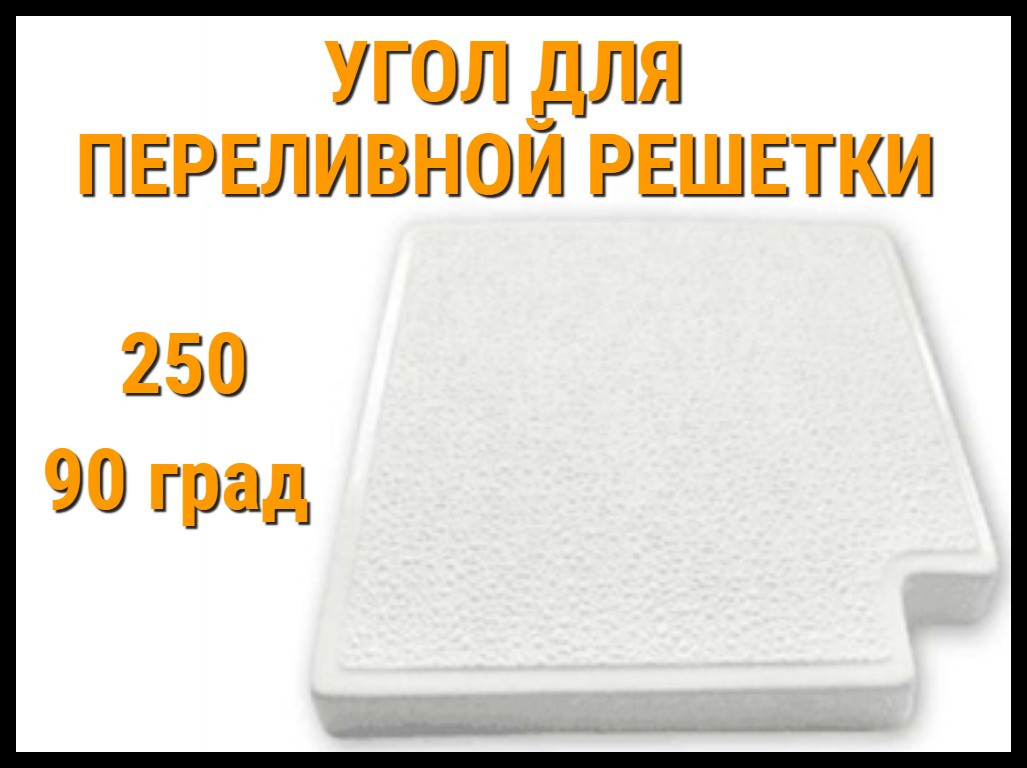 Угол 90° для переливной решетки 250 для бассейна