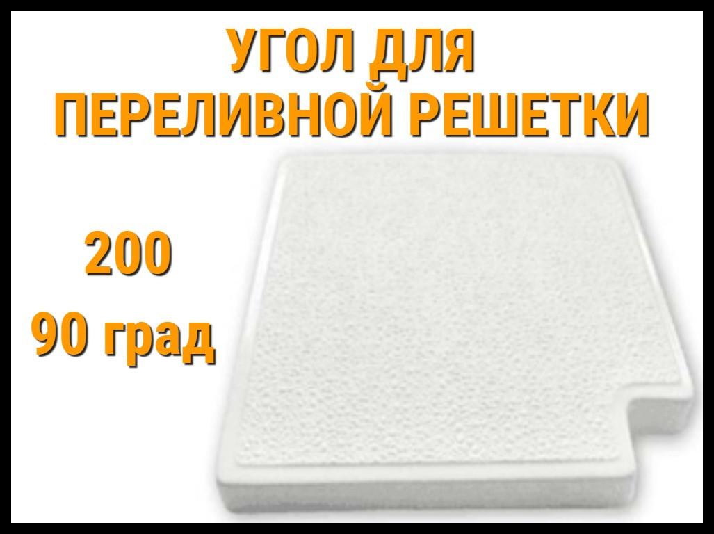Угол 90° для переливной решетки 200 для бассейна