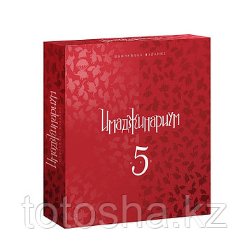 Имаджинариум 5 лет (Cosmodrome Games) ,12+
