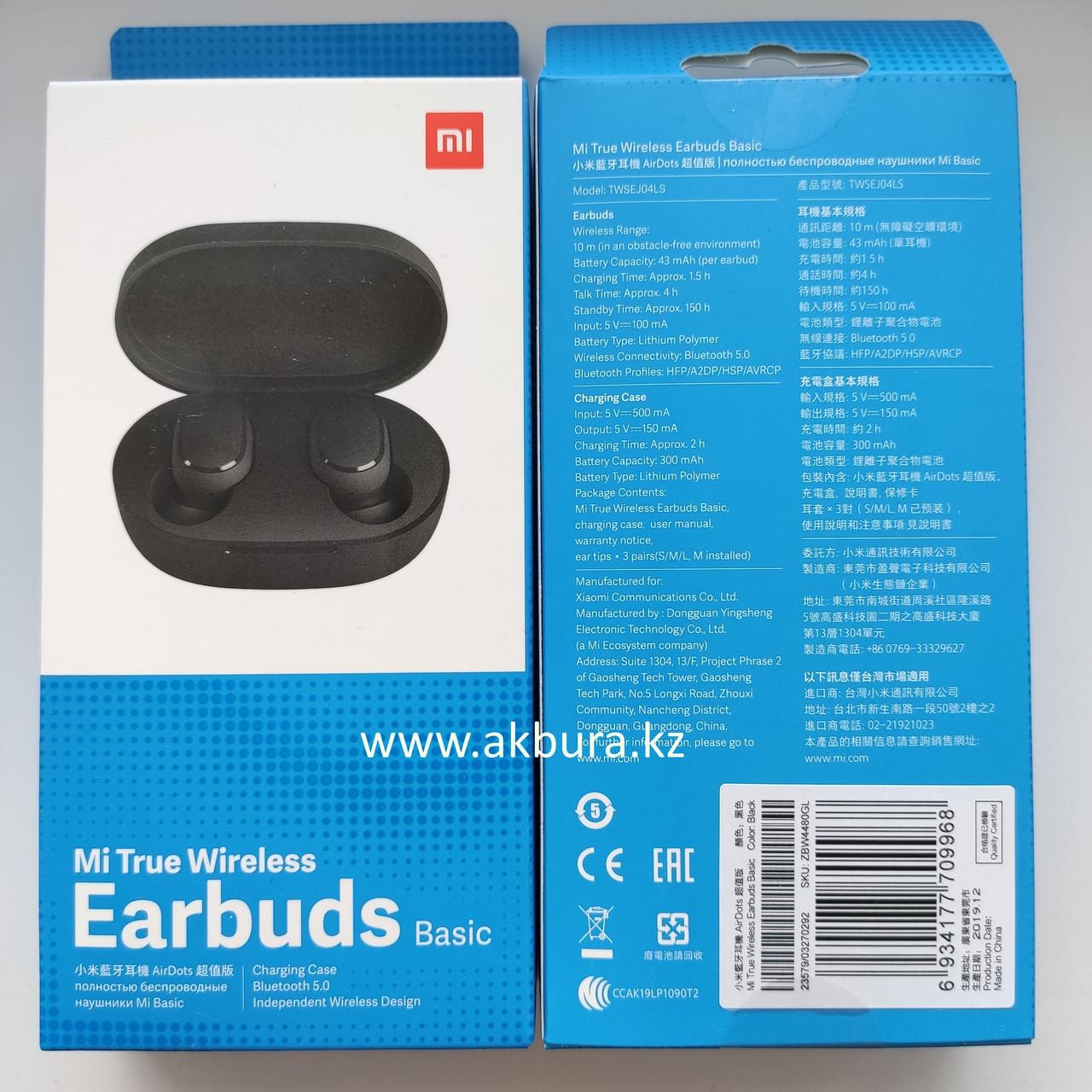 Блютуз наушники Earbuds + Подарок. Бесплатная доставка