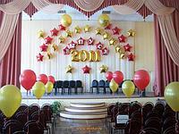Оформление сцены актового зала на выпускной гелиевыми шарами