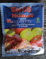 Инсектицид БИ-58 новый (против вредоносных насекомых и клещей), 10 мл