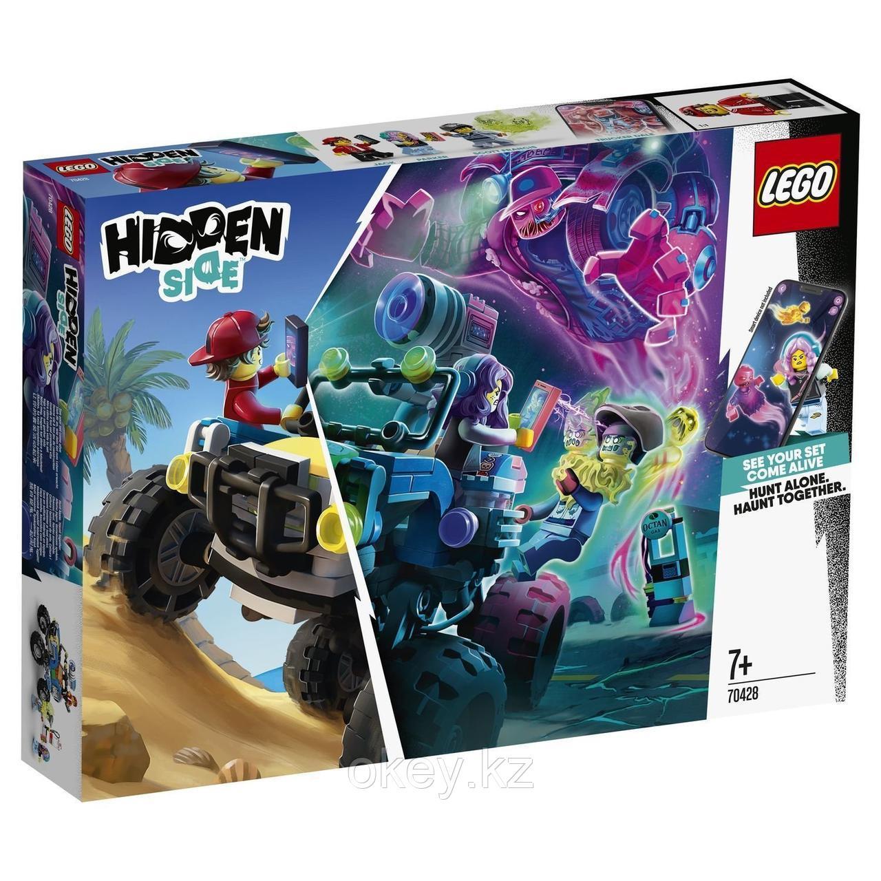 LEGO Hidden Side: Пляжный багги Джека 70428