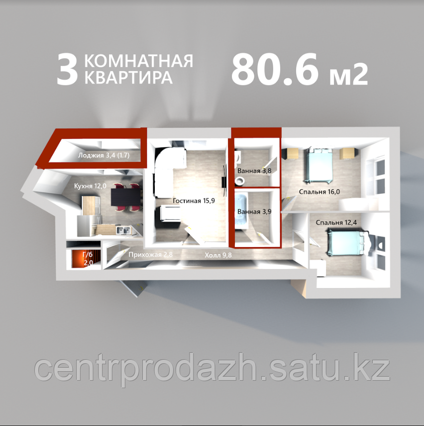 "3 ком в ЖК ""Inju Ishim"". 81.66 м²"