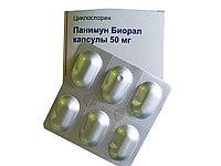 Панимун Биорал капсулы 50 мг Иммунодепрессант при трансплантации и т.д.
