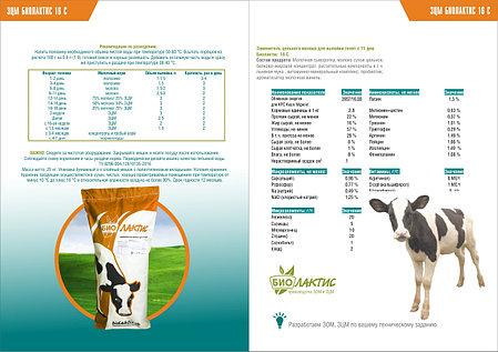 Заменитель цельного молока ( сухое молоко , ЗЦМ) Биолактис 16% START со льном 25кг, фото 2