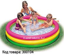 """Детский надувной бассейн """"РАДУГА"""" (143* 33 см) 57422"""