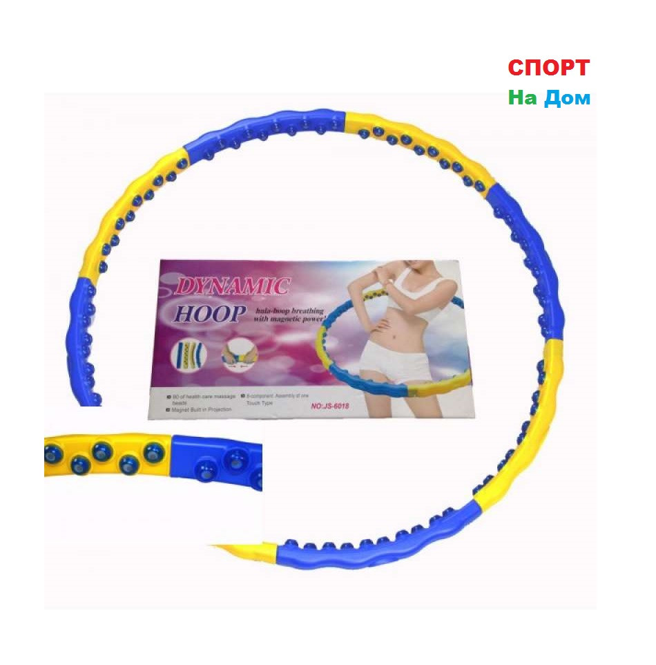 Обруч для похудения массажный Dynamic Hoop JS-6018 (вес - 2 кг)