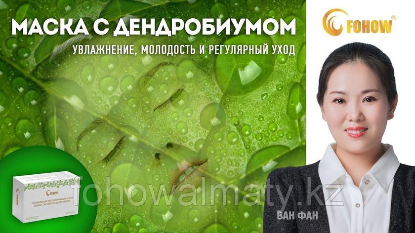 Омолаживающая увлажняющая регенерирующая маска для лица Fohow с экстрактом дендробиума, фото 2