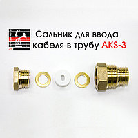 Сальник AKS-3 (1/2, 3/4) для ввода кабеля в трубу