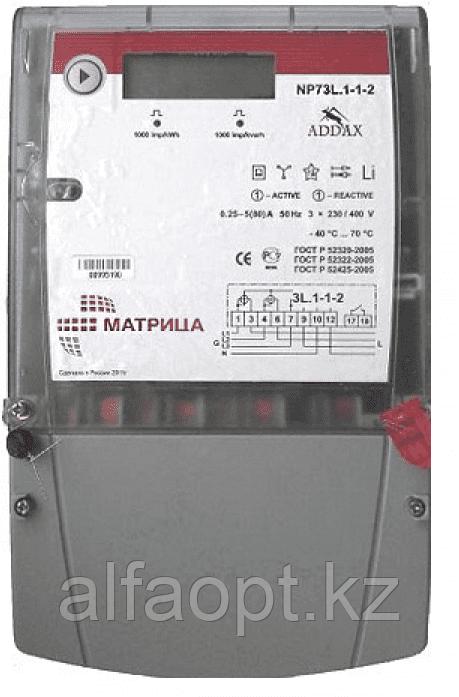 Счетчик электроэнергии Матрица NP 73L.1-1-2