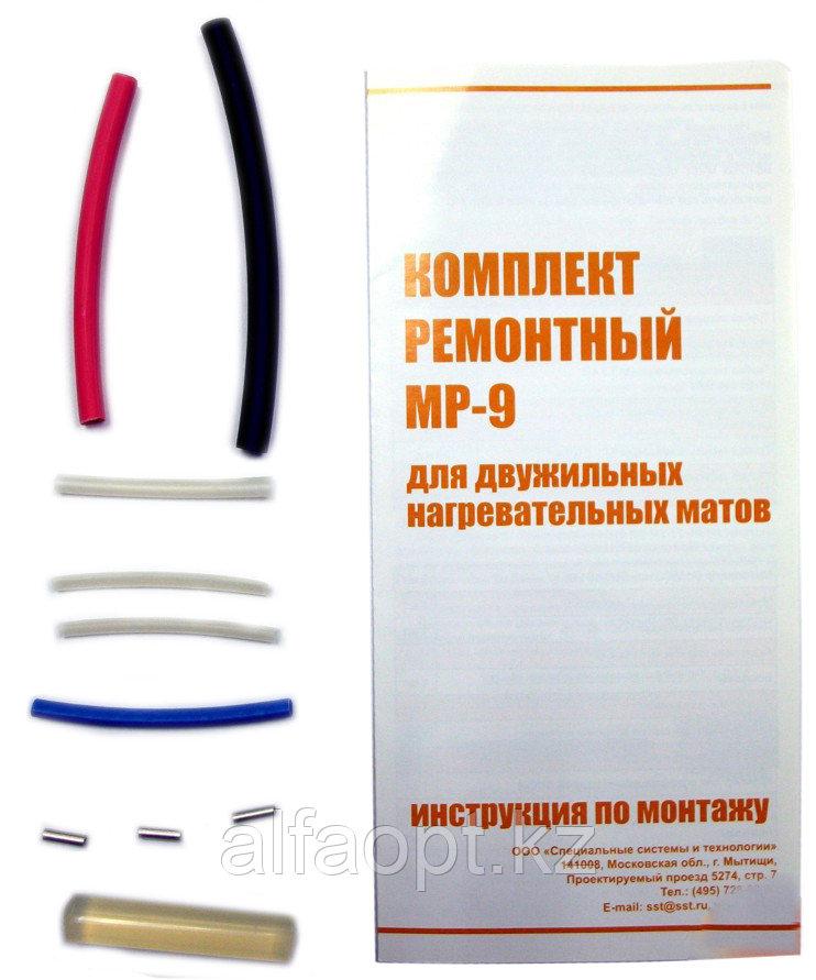 Комплект ремонтный НР-10
