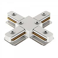 Соединитель X Geniled для однофазного шинопровода (Белый)