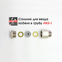 Сальник AKS-1 (1/2) для ввода кабеля в трубу