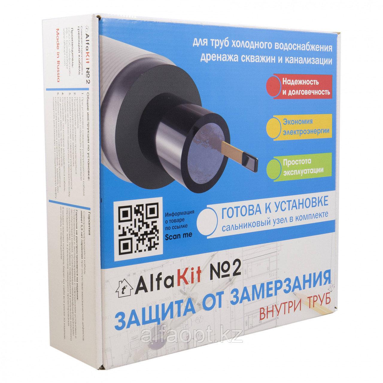 Комплект саморегулирующегося кабеля AlfaKit №2 16-2-10