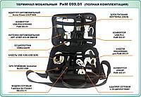 Терминал мобильный РиМ 099.01-01