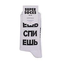"""Носки SUPER SOCKS """"ЕШЬ СПИ ЕШЬ"""", фото 2"""
