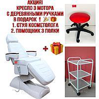 АКЦИЯ!Кресло D03 3 мотора с деревянными ручками+помощник 3 полки+стул косметолога, фото 1