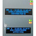 Считыватель микрочипов Partner PR-250D, фото 3