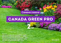 Семена газона CANADA CREEN PRO