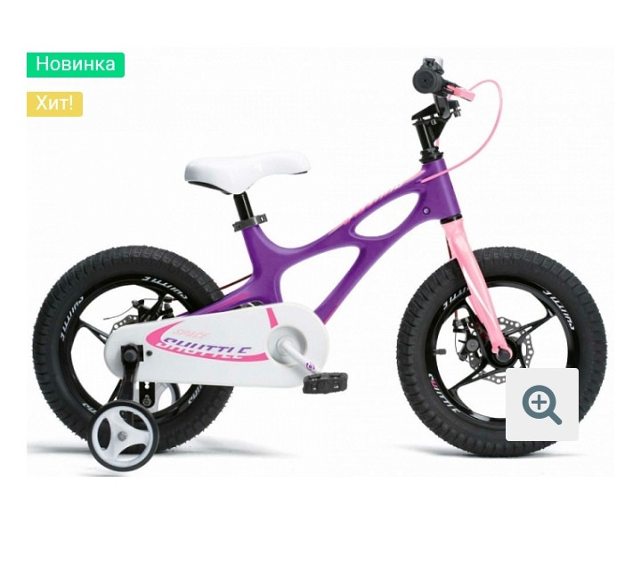 "Детский 2-колесный велосипед Royal Baby Space Shuttle 16"" (2019) Пурпур Purple"