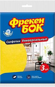 Салфетки Фрекен Бок д/уборки вискоза 3шт