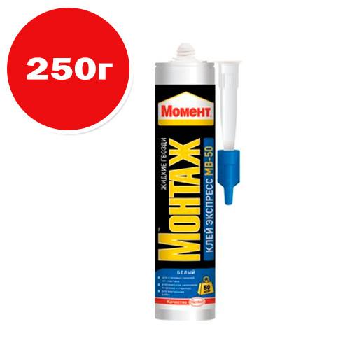 МОМЕНТ МОНТАЖ Экспресс МВ-50 Монтажный клей для приклеивания пластика, ПВХ  250 г