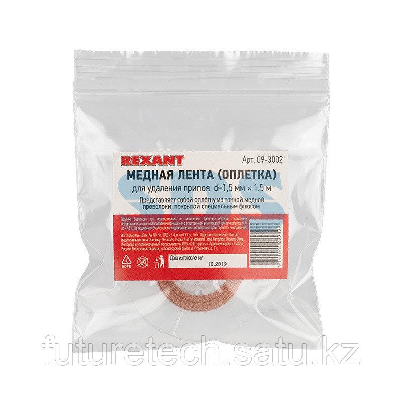 Оплетка для удаления припоя REXANT, медная, 1.5 мм x 1.5 м - фото 5