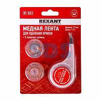 Оплетка для удаления припоя REXANT, медная, 2.5 мм x 1.5 м, диспенсер, + 2 ролика
