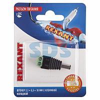 Разъем питание на кабель, штекер 2,1х5,5x10мм. с клеммной колодкой, (1шт. ) REXANT