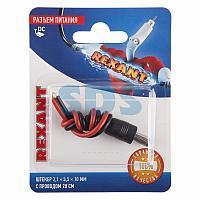 Разъем питание на кабель, штекер 2,1х5,5x10мм. с проводом 20 см. , (1шт. ) REXANT