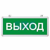 """Светильник Аварийный """"ВЫХОД"""" REXANT светодиодный"""