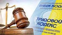 Правовой анализ и помощь в разрешении трудовых споров