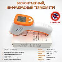 Термометр инфракрасный бесконтактный CQ1201