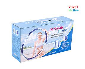 Обруч массажный Hula Hoop DYNAMIC HOOP JS-6010 (вес – 1,8 кг)