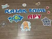 Наклейка на машину на казахском: Қазақ еліне +1 АРУ ! Для выписки из роддома