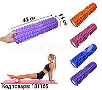 Массажный ролик для йоги и фитнеса (длина=45 см. диаметр=13 см) в ассортименте