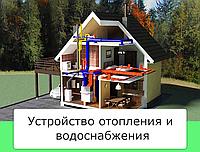 Устройство отопления и водоснабжения
