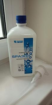 Антисептическое мыло «БРАЗОЛ» (кожный антисептик)