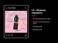 """Пигменты для губ L2 """"Розовая карамель"""" Тинель"""