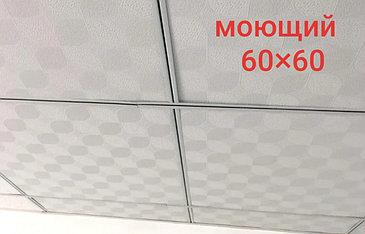 Армстронг 60×60 моющий
