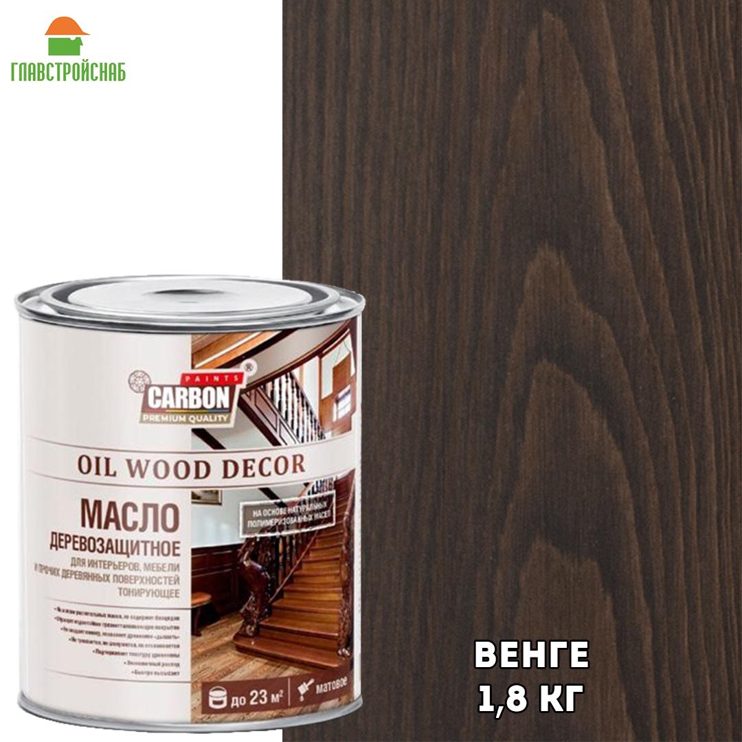 Масло деревозащитное для интерьеров, мебели и прочих деревянных поверхностей тонирующее, Венге, 1,8 кг
