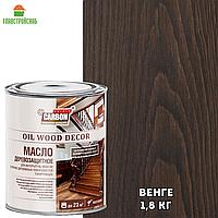 Масло деревозащитное для интерьеров, мебели и прочих деревянных поверхностей тонирующее, Венге, 1,8 кг, фото 1