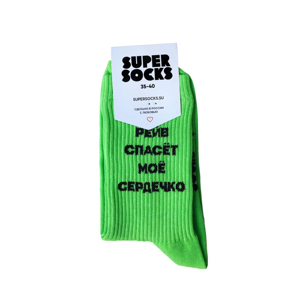 """Носки SUPER SOCKS """"Рейв спасёт моё сердечко"""""""