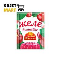 "Желе ""Вишневое"" 50 гр"