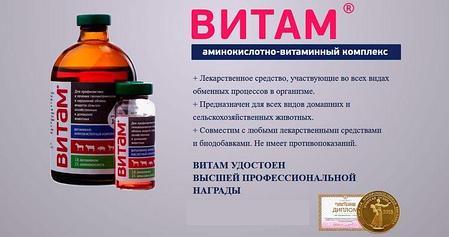 Витам 450мл Витаминно-аминокислотный комплекс, фото 2